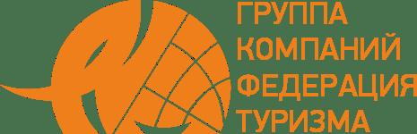 """Группа компаний """"Федерация туризма"""""""